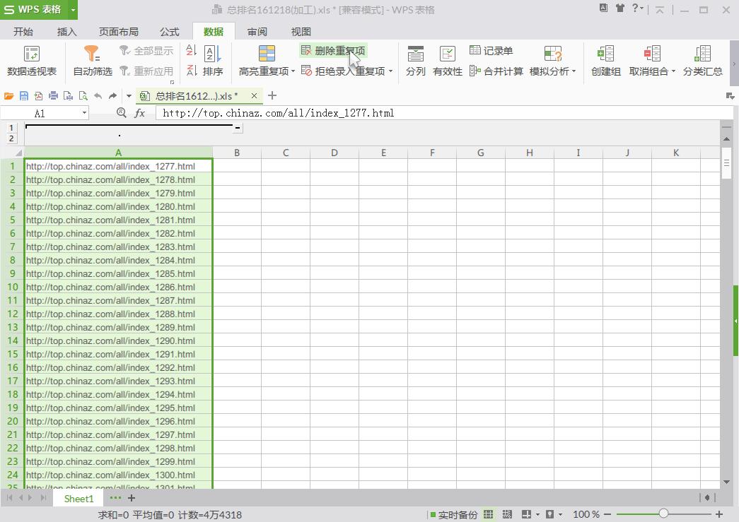wps-delete-duplicate