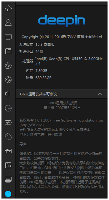 deepin 15.3的GPL协议