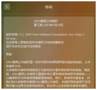 deepin 15.4的GPL协议
